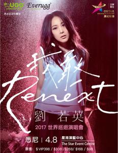刘若英【我敢】世界巡回演唱会